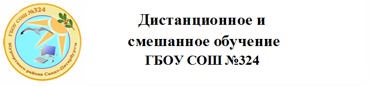 Дистанционное и смешанное обучение ГБОУ СОШ №324